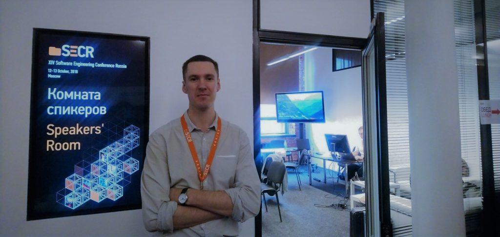 Виталий Камянский у комнаты спикеров SECR 2018